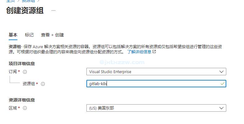 在 Azure 创建资源组